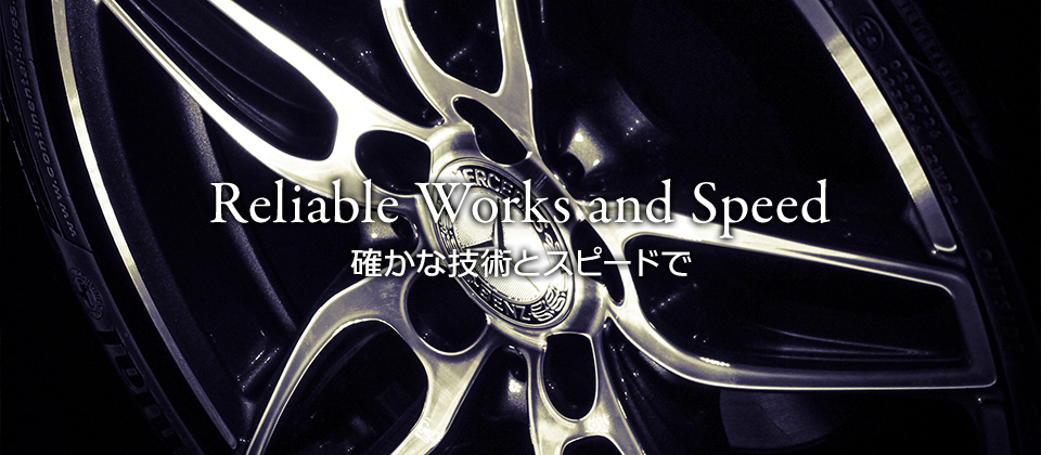 Reliable Works and Speed 確かな技術とスピードで